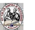 ОУ Св. Св. Кирил и Методий - ОУ Св. Св. Кирил и Методий - село Ковачица, общ. Лом