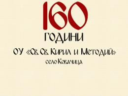 160 години ОУ Св. Св. Кирил и Методий 1
